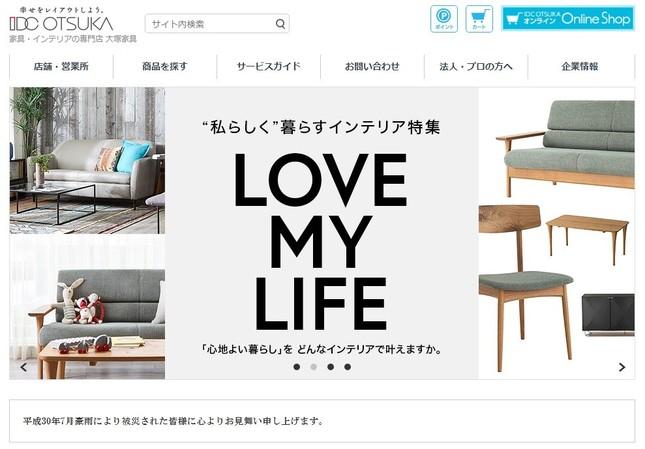 2019年春に創業50周年を迎える大塚家具(画像は、同社公式サイトより)