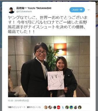 高橋陽一さんが長野風花選手との2ショットを投稿