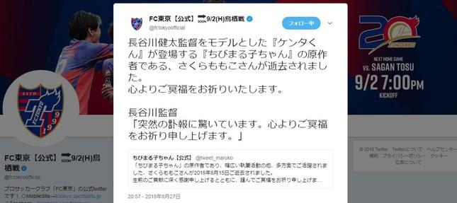 FC東京の公式ツイッター