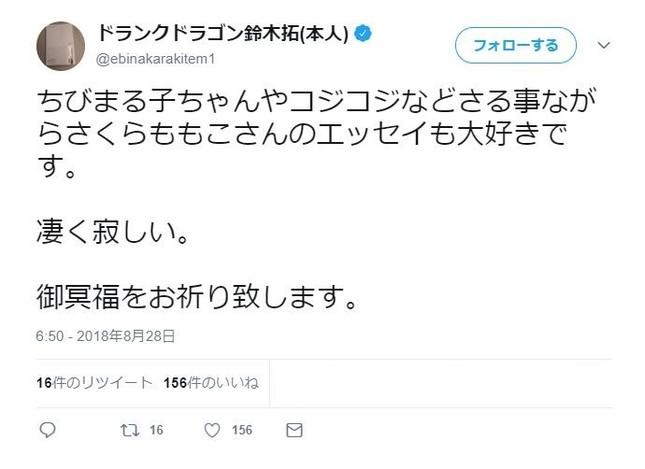 ドランクドラゴン・鈴木さん「さくらももこさんのエッセイも大好きです。凄く寂しい」(鈴木さんのツイッターより)