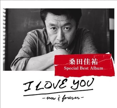 「100万年の幸せ!!」が収録された桑田佳祐さんのベストアルバム「I LOVE YOU -now & forever-」