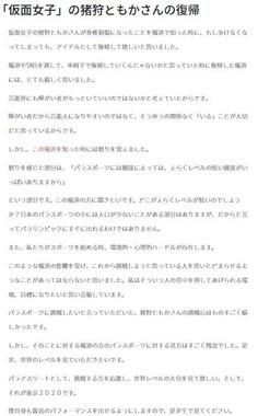 猪狩ともかさんの復帰に言及したブログ(山本選手の公式ブログより)