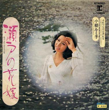 森岡賢一郎さんが編曲を手掛けた小柳ルミ子さん「瀬戸の花嫁」のジャケット