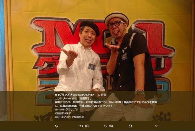 森田さん(左)、長田さん(右)によるお笑いコンビ「漫画家」(写真は「M-1」公式ツイッターより)