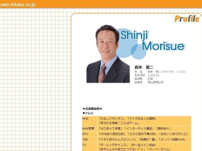 森末慎二さんも発言を始めた(画像は、所属事務所サイトから)