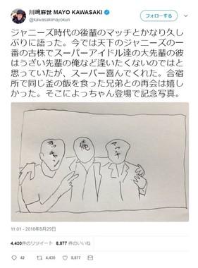 川崎麻世さんのツイッターアカウントより