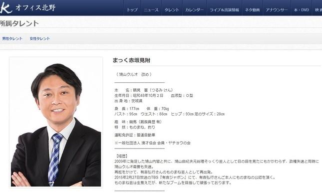 まっく赤坂見附さんがブログを更新(画像は、オフィス北野サイトより)