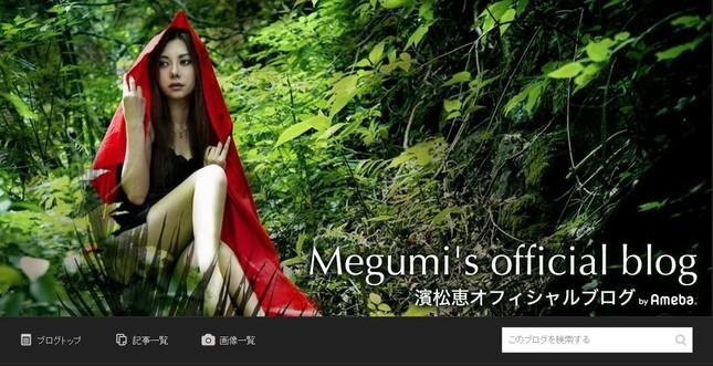 濱松さんの公式ブログから