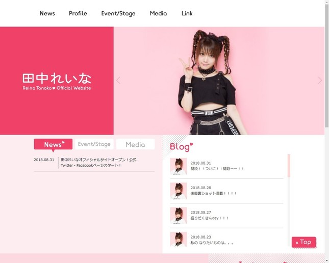 オープンした公式サイト