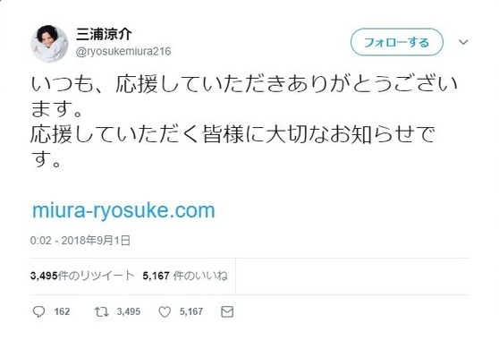 三浦涼介さんのツイッターより