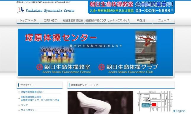 塚原体操センターの公式サイト