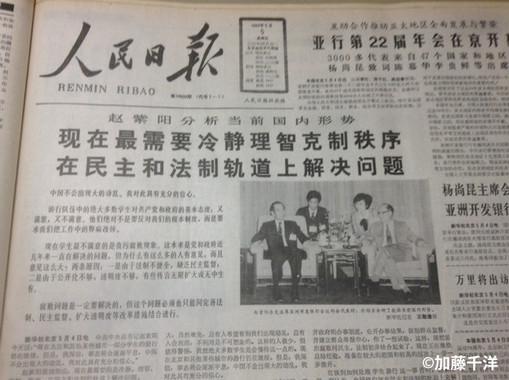 ADB総会での趙紫陽の発言を1面トップであつかった5月5日付『人民日報』)