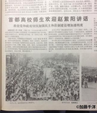 紫陽演説の積極的な効果で「大学で授業が復活」と報じた5月6日付『人民日報』)