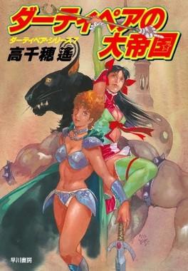 「ダーティペアの大帝国」(著・高千穂遥/ハヤカワ文庫JA)