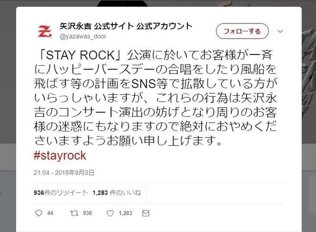 ツイッター「矢沢永吉 公式サイト 公式アカウント」より