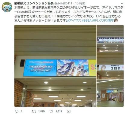 前橋観光コンベンション協会のツイッター。観光案内所の様子が紹介されている