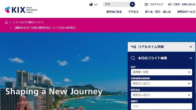 関空では大きな被害が出た(画像は関西国際空港サイト)