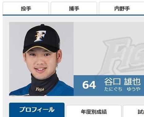 谷口選手(画像は北海道日本ハムファイターズ公式サイトより)
