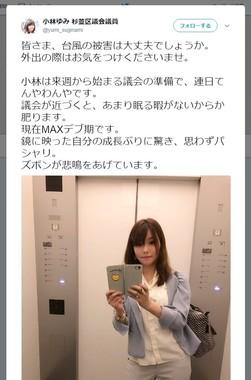 台風への注意喚起で「自撮り写真」も投稿