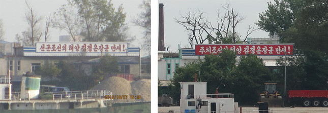 2016年10月に「先軍朝鮮の太陽 金正恩将軍万歳!」だった看板(写真左、長沢善行さん提供)は、18年8月には「主体朝鮮の太陽 金正恩将軍万歳!」になった(写真右)