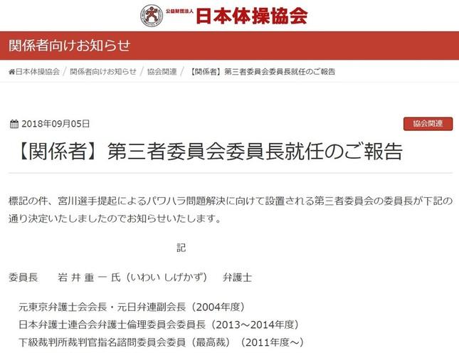 日本体操協会は、第三者委員会の委員長に岩井重一弁護士が就任したと発表(画像は協会ウェブサイトから)