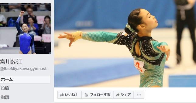 宮川紗江選手のフェイスブックから