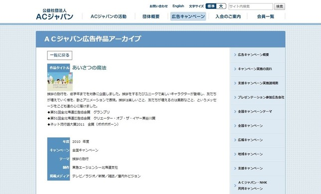 ACジャパンの広告作品アーカイブより