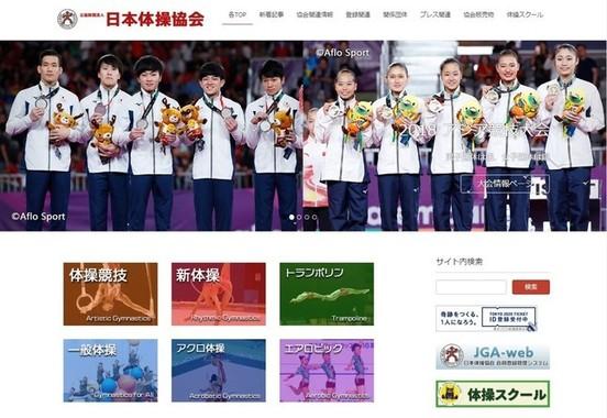 日本体操協会が揺れている(画像は協会サイトから)