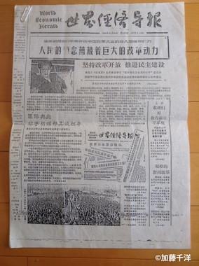 まぼろしの『世界経済導報』1989年4月24日号のコピー)