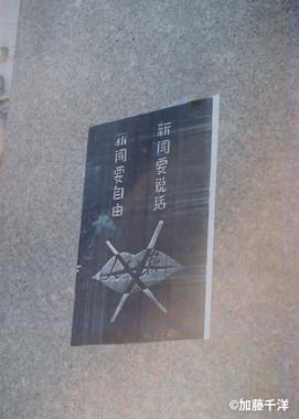 広場の人民英雄記念碑に張り付けられた「報道の自由」を要求する学生たちの宣伝ビラ