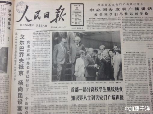 ゴルバチョフ書記長訪中を報じた5月16日付の『人民日報』。書記長の後ろにライサ夫人、シェワルナゼ外相ら。迎えるのは楊尚昆国家主席