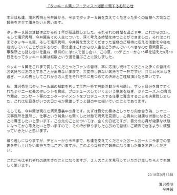 「タッキー&翼」からのメッセージ(ジャニーズ事務所公式サイトより)