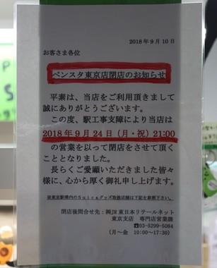 ペンスタ東京店に貼りだされた閉店の告知