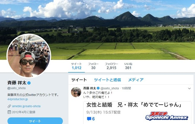 斉藤祥太さんが取り違えを指摘