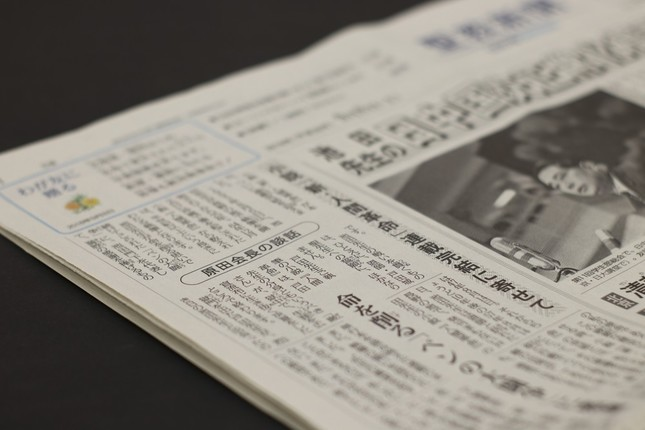 最終回当日の「聖教新聞」一面には会長の談話も