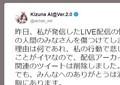 キズナアイ、「一部の人傷つけた」と動画投稿中止 台湾の国旗掲示が関係か