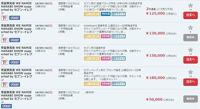 チケット個人間売買仲介サイトで、9月16日のイベントチケットの価格が高騰(「チケット流通センター」から)