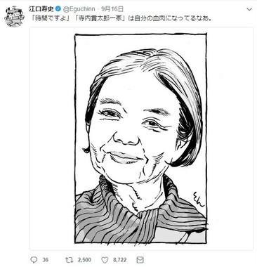 江口寿史さんのツイッターアカウントより