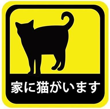 kakuo gadgetsが制作した自動車用ステッカー「家に猫がいます」。ツイッターで話題に。