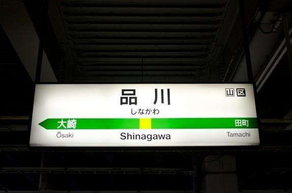 どうなる品川駅