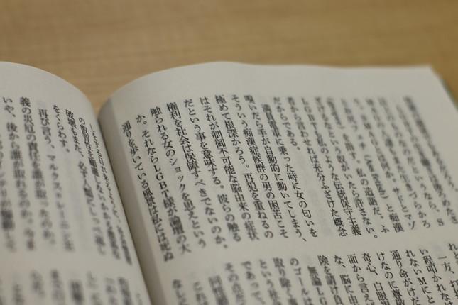 議論を呼んでいる小川氏の記事の一部(新潮45より)