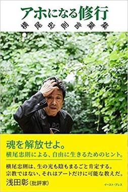 横尾忠則さんには多くの著書もある(画像は『アホになる修行』イースト・プレス)