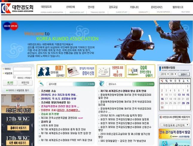 大韓剣道会の公式サイト