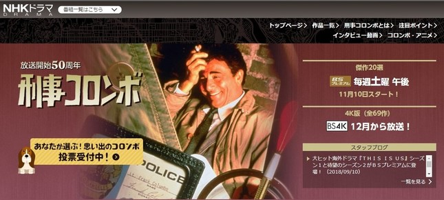 NHKの公式サイトより