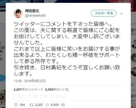 神田愛花さんのツイート
