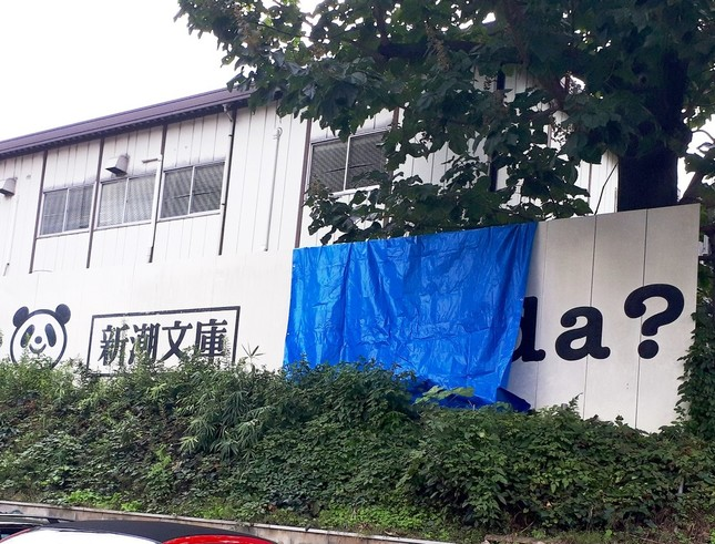 すでにブルーシートがかけられていた(9月24日、J-CASTニュース編集部撮影)