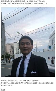 「貴乃花応援会」9月24日のブログ