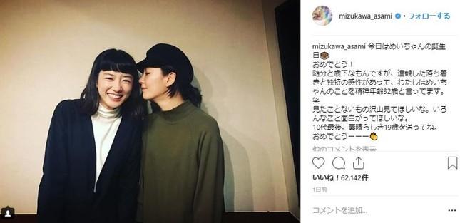 永野芽郁さんの誕生日を祝福する水川あさみさん(水川さんのインスタグラムより)