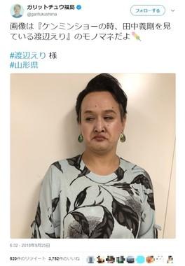 ガリットチュウ福島さんのツイッターから