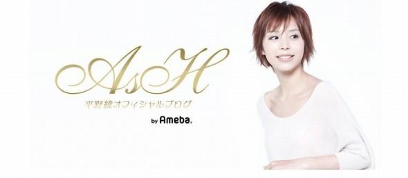 平野さんのオフィシャルブログ